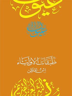 cover image of طبقات الأولياء