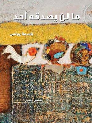 cover image of ما لن يصدقه أحد