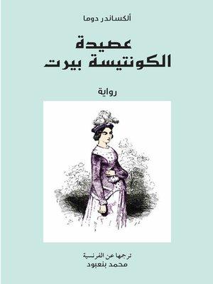 cover image of عصيدة الكونتيسة بيرت
