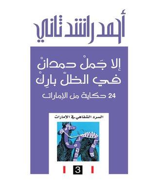 cover image of إلا جمل حمدان في الظل بارك