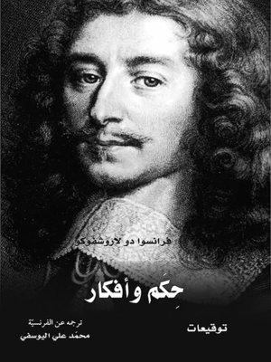 cover image of حكم وأفكار