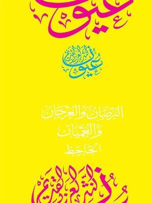 cover image of البرصان والعرجان والعميان