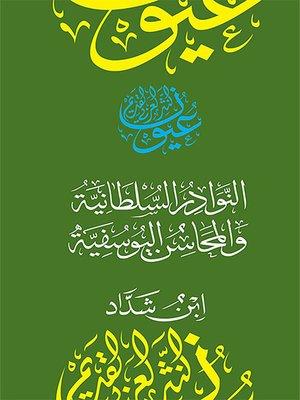 cover image of النوادر السلطانية و المحاسن اليوسفية