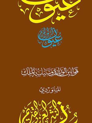 cover image of قوانين الوزارة وسياسة الملك