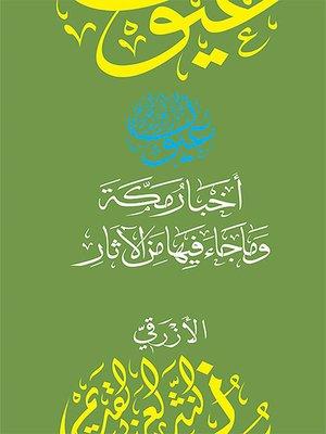 cover image of أخبار مكة وما جاء فيها من الآثار