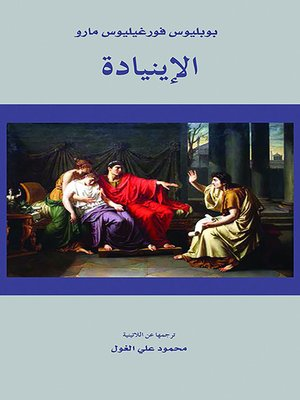 cover image of الإينيادة
