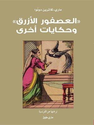 cover image of العصفورالأزرق وحكايات أخرى