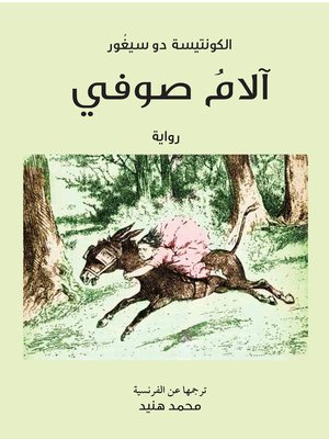 cover image of آلام صوفي