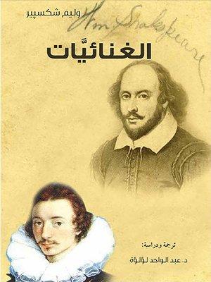 cover image of الغنائيات