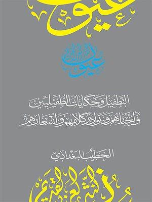 cover image of التطفيل وحكايات الطفيليين وأخبارهم ونوادر كلامهم وأشعارهم