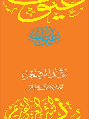 cover image of نقد الشعر