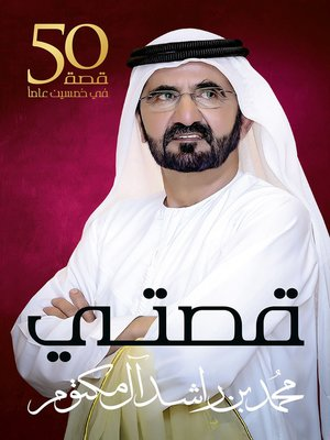cover image of قصتي
