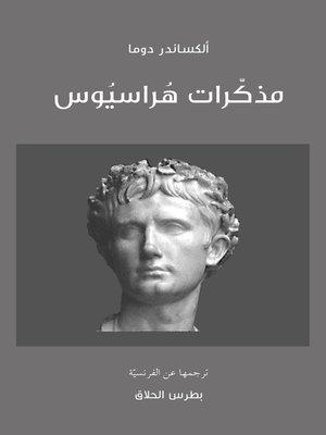 cover image of مذكرات هراسيوس