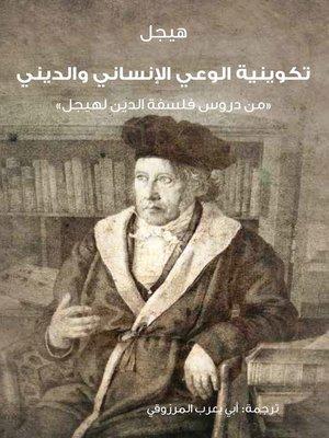 cover image of تكوينية الوعي الإنساني والديني