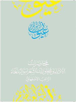 cover image of محاضرات الأدباء ومحاورات الشعراء والبلغاء