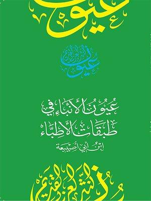 cover image of عيون الأنباء في طبقات الأطباء