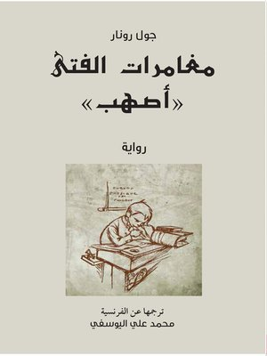 cover image of مغامرات الفتى أصهب