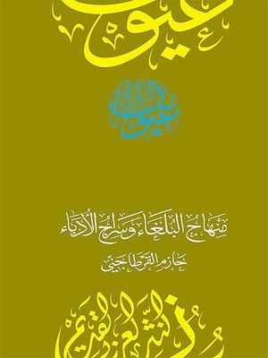 cover image of منهاج البلغاء وسراج الأدباء