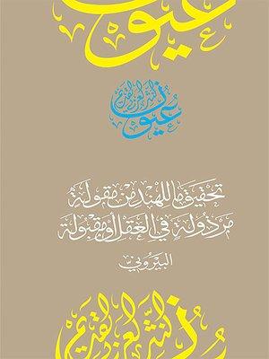 cover image of تحقيق ما للهند من مقولة مقبولة في العقل أو مرذولة