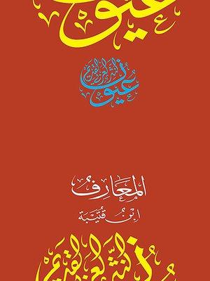 cover image of كتاب المعارف