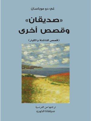 cover image of صديقان وقصص أخرى