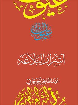 cover image of أسرار البلاغة