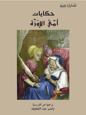 cover image of حكايات أمي الإوزة