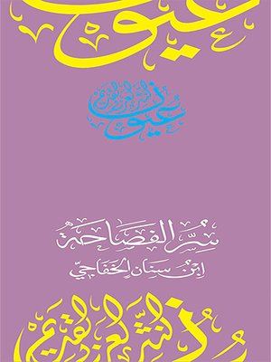 cover image of سر الفصاحة