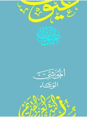 cover image of الموشى