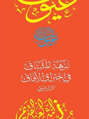 cover image of نزهة المشتاق في اختراق الآفاق