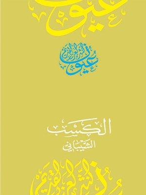 cover image of الكسب