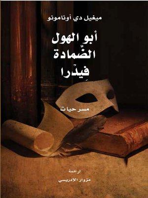 cover image of أبو الهول؛ الضمادة؛ فيدرا