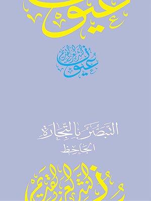 cover image of التبصر بالتجارة