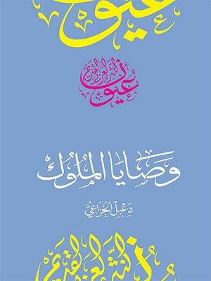 cover image of وصايا الملوك