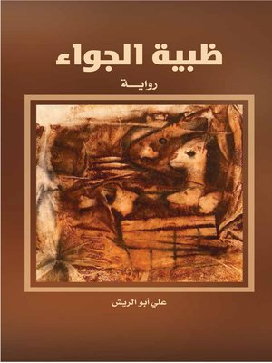 cover image of ظبية الجواء