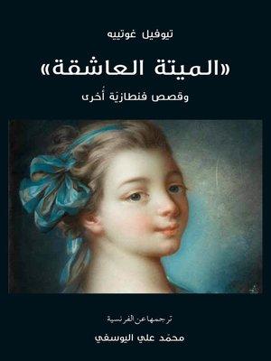 cover image of الميتة العاشقة وقصص فنطازية أخرى
