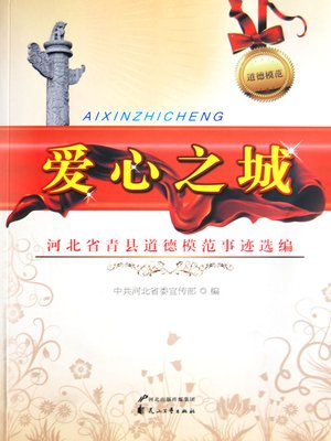 cover image of 爱心之城
