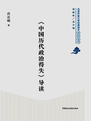 cover image of 《中国历代政治得失》导读