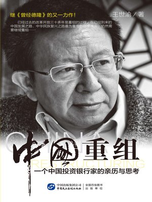 cover image of 中国重组