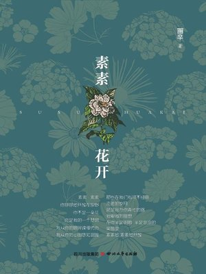 cover image of 素素花开