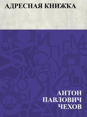 cover image of Adresnaja knizhka