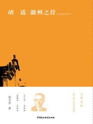 cover image of 胡适:徽州之符