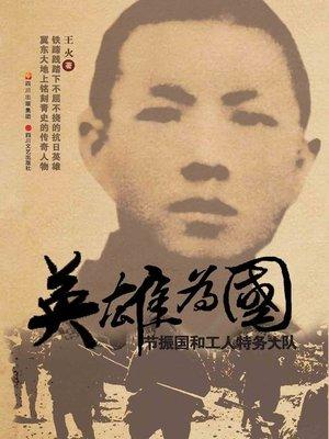 cover image of 英雄为国——节振国和工人特务大队