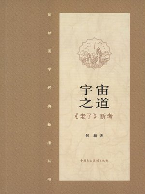 cover image of 宇宙之道·《老子》新证