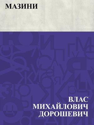 cover image of Mazini