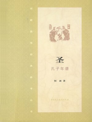 cover image of 圣·孔子年谱