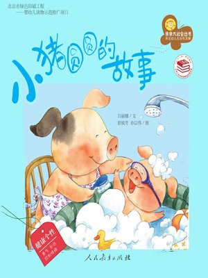 cover image of Piglet Joe's Story