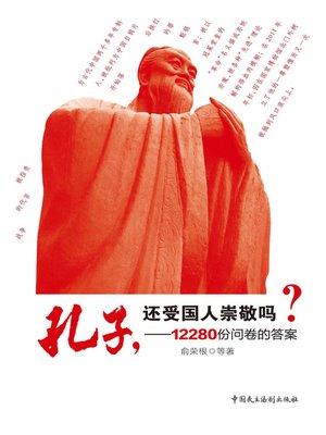 cover image of 孔子,还受国人崇敬吗?
