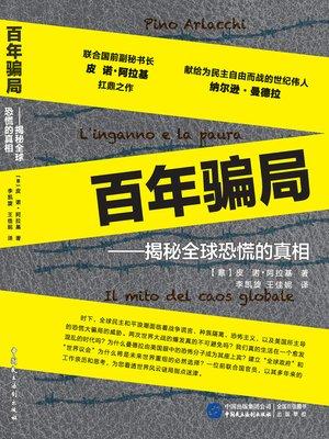 cover image of 百年骗局
