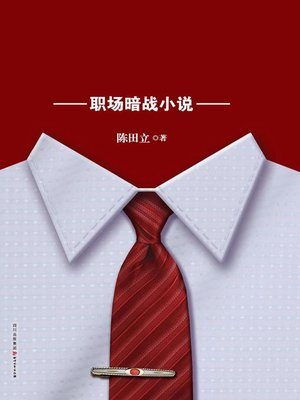 cover image of 人在企途